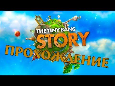 Прохождение The Tiny Bang Story