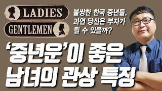 [관상]중년운이 좋은 사람의 관상 특징-1부불쌍한 한국의 중년, 과연 당신은 부자가 될 수 있을까?