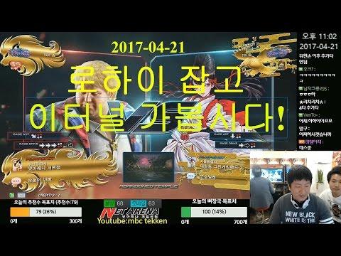 MBC(Bob) vs Lowhigh(Kazumi) [Tekken 7 FR]...