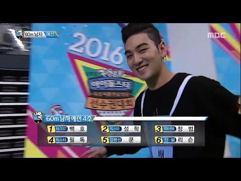 160210 ISAC men's 60m dash - NU'EST Baekho cut