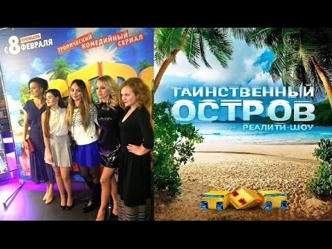 Остров (ТНТ) - «ОСТРОВ сериал ТНТ 2016 года. Это ФАИР