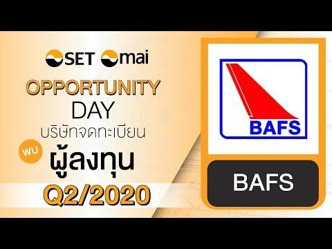 Oppday Q2/2020 บริษัท บริการเชื้อเพลิงการบินกรุงเทพ จำกัด (มหาชน) BAFS