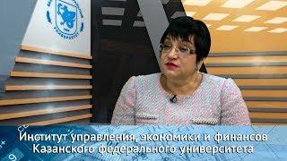 Институт управления , экономики и финансов КФУ. Директор Наиля Багаутдинова