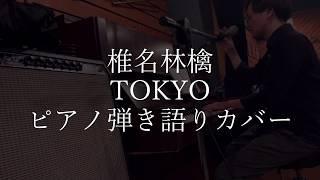 椎名林檎 アルバム『三毒史』の収録曲TOKYO ピアノ弾き語り