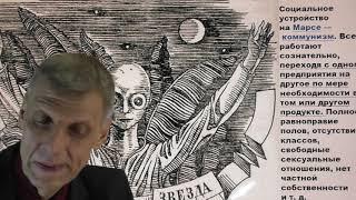 Фантастика и деградация в 20 веке. Александр Белов 28 февраля 2021