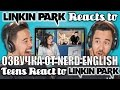 группу линкин парк
