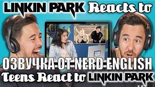 Реакция группы Linkin Park на реакцию молодежи на группу Linkin Park
