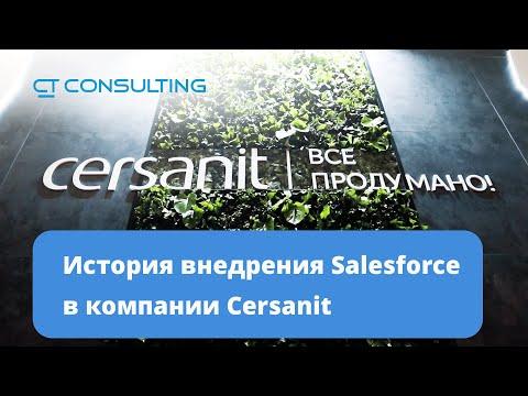 История успешного внедрения Salesforce в компании Cersanit