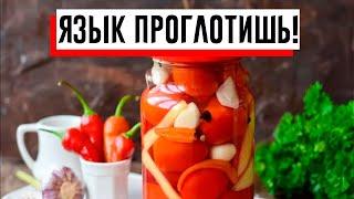 Помидоры Язык проглотишь вкуснейший рецепт