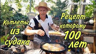 КОТЛЕТЫ по ЛИПОВАНСКИ из судака рецепт которому 100 лет готовит Одесский Липован ОДЕССА 2020
