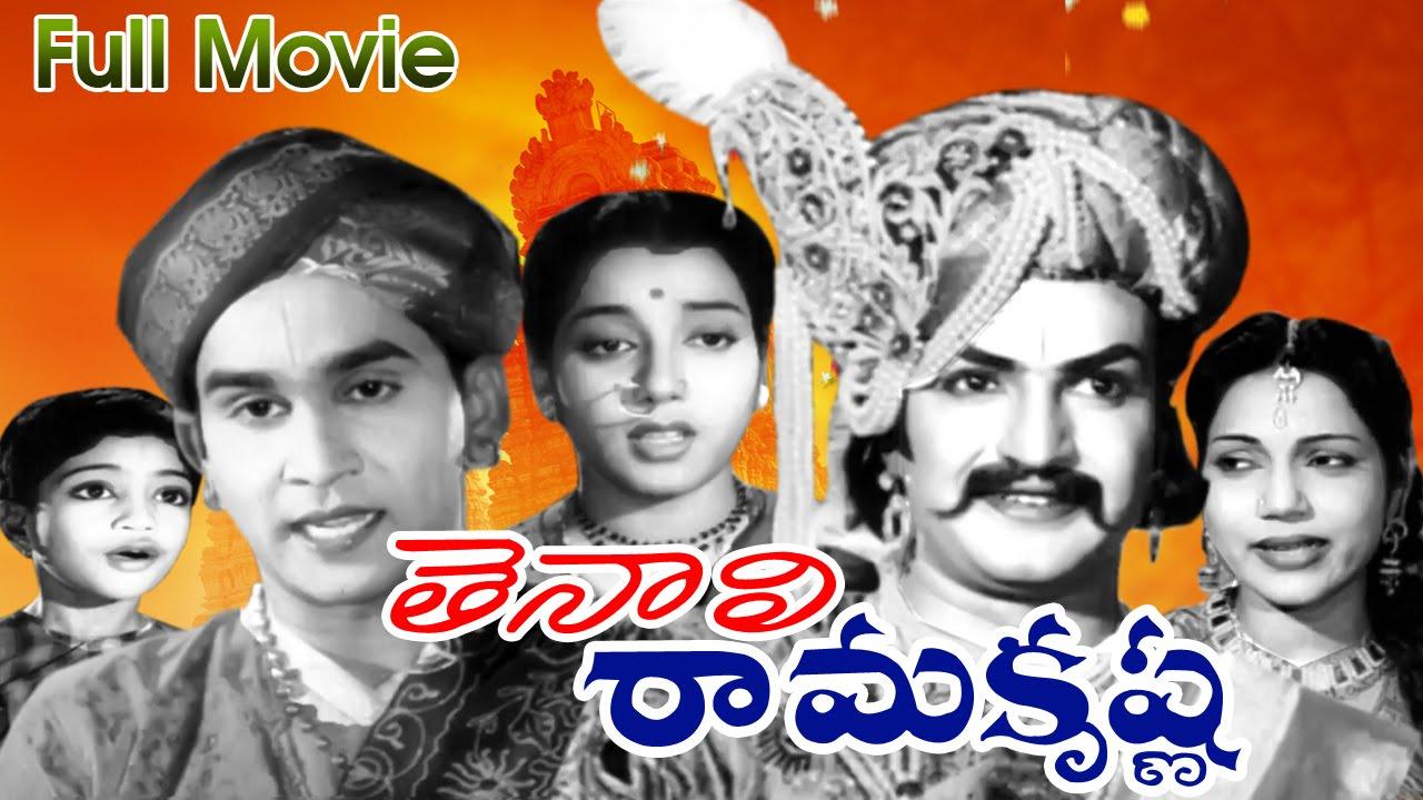 Tenali Ramakrishna (film) - Alchetron, the free social encyclopedia