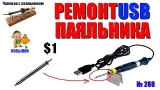 Ремонт USB паяльника сменой жала