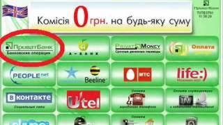 Оплата услуг через терминал Приват банка(Оплата услуг через терминал Приват банка Оплата послуг через термінал Приват банка., 2014-01-19T18:26:27.000Z)