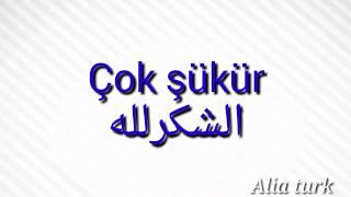 الكلمات التي يستعملها الأتراك بكثرة في الحياة اليومية
