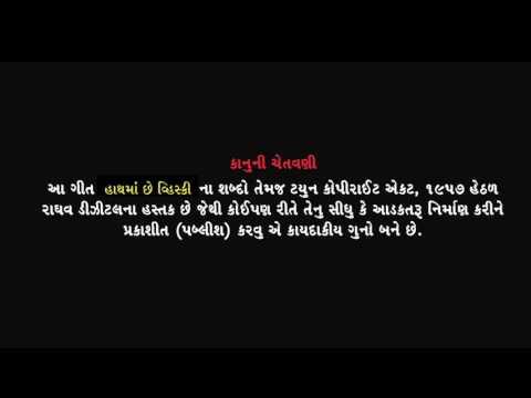 Hath Ma Chhe Whisky | BEWAFA SANAM 2017 |...