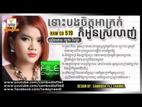 Tous Bong Chet Akrok Kor Oun Srolanh ~ Sous Visa RHM CD Vol 519