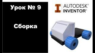 Autodesk Inventor. Урок №9. Первая сборка.