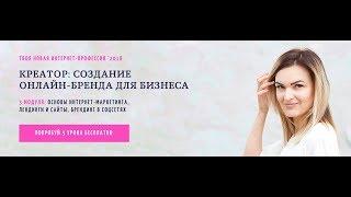 Сам себе маркетолог - Урок 1 - Анализ конкурентов - Мини-курс Наталики Бутенко
