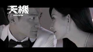 MP魔幻力量[天機]官方電影版MV-電影「天機。富春山居圖」主題曲