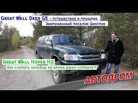 Great Wall Deer G5 – путешествие в прошлое. Great Wall Hover H2 – участвует в джип-спринте.