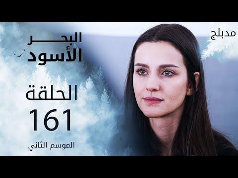 مسلسل البحر الأسود - الحلقة 161 مدبلج