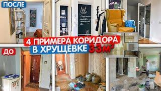 Примеры КОРИДОРА в хрущевке 33м2. Ремонт в квартире до и после. Дизайн интерьера в однушке. Румтур