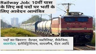 Railway recruitment cell Bhubaneswar recruitment 2017 Post,wireman/electrician/mechanic/welders/ 2017 Video