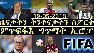 ትንተናታት ስፖርትን ምስግጋር ተጻወትን ብህድሞና ቲቪ// 19-05-2018//FOOTBALL TRANSFER NEW