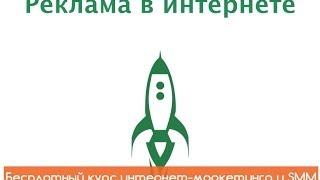 Реклама в интернет. Таргетированная реклама. Контекстная реклама.(Ссылки и новые уроки: http://smm2.ru/bonus/ Курс по Яндекс.директ http://goo.gl/HqjYkI Лучший хостинг: http://goo.gl/VyC7v9 или http://goo.gl/OGO..., 2014-04-20T05:09:40.000Z)