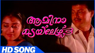 Amina Tailors Malayalam Comedy Movie | Neelathamara Song | Risabava | Parvathy
