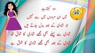 Funny jokes in urdu | Whatsapp funny video | Funny Jokes pictures Episode 11