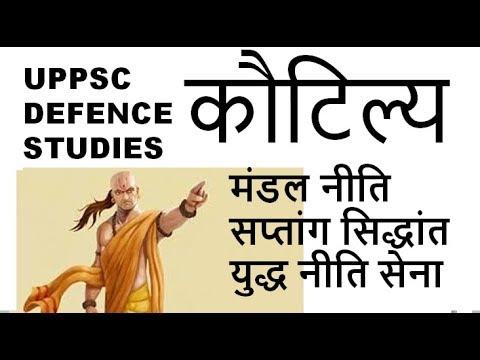 UPPSC UP PSC PCS कौटिल्य DEFENCE STUDIES UPPCS MANDAL THEORY SAPTANG THEORY  MAINS OPTIONAL