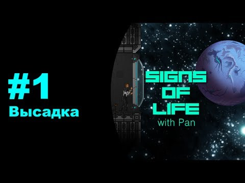 Signs of Life with Pan #1 - Высадка