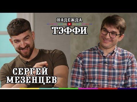 #1 Сергей Мезенцев - о юморе, евреях, неудачном сексе и Маркони.