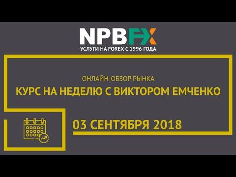 Курс на неделю с Виктором Емченко. 03 сентября 2018