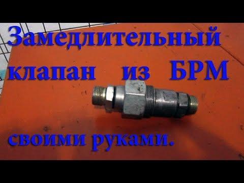 Замедлительный клапан для гидравлики минитрактора своими руками из БРМ.