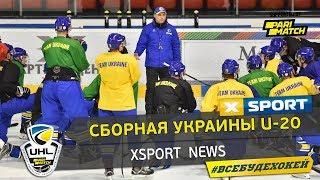 Открытая тренировка сборной Украины U-20 | XSPORT News