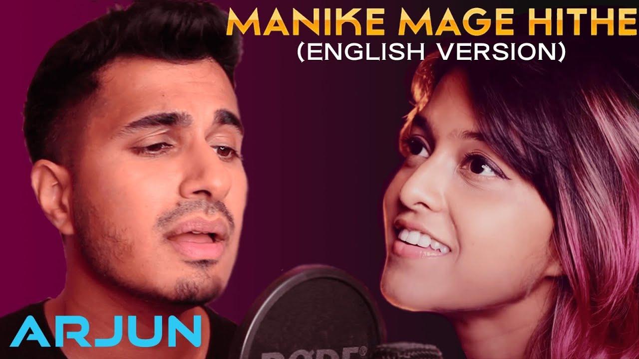 Manike Mage Hithe - English Cover | Arjun | Yohani | Satheeshan | මැණිකේ මගේ හිතේ
