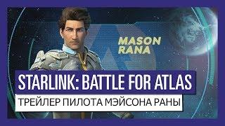 STARLINK : BATTLE FOR ATLAS ТРЕЙЛЕР ПИЛОТА МЭЙСОНА РАНЫ