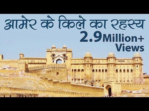 आमेर किले का यह रहस्य | Aamer Fort Secret | Amber