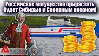 Второе пришествие Ломоносова | Перспективы малой атомной энергетики | Aftershock.news