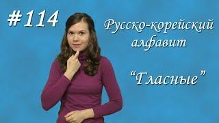 Русско-корейский алфавит I Гласные