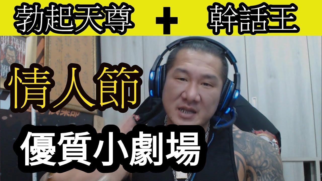 【館長】勃起天尊 + 幹話王 優質小劇場 祝大家情人節快樂!! - YouTube