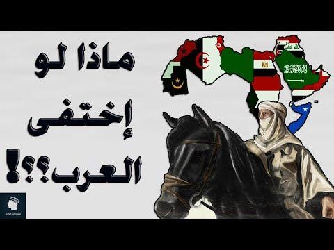 ماذا يحدث اذا إختفى العرب عن وجه الكرة الأرضية ؟؟!!