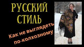Как одеваться в русском стиле и выглядеть современно В СРАВНЕНИИ