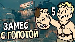 Fallout 4 Прохождение На Русском 5 ЗАМЕС С ГОПОТОЙ
