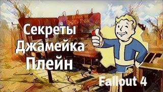 Fallout 4 - Cокровища Нации