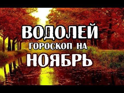 ВОДОЛЕЙ. Гороскоп на ноябрь 2018 года на картах таро.