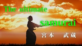 【English version】The ultimate samurai, MIYAMOTO Musashi, Episode2