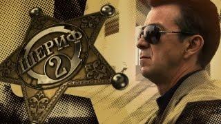 Шериф 16 серия 2 сезон